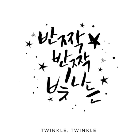 Hand Lettered Korean Twinkle Twinkle, Modern Korean Hand Lettering Quote Collection, Korean Calligraphy Background, Hangul Brush Lettering, Korean Phrase and Words