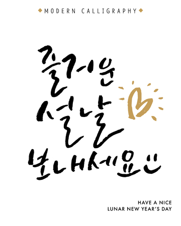 Have a Nice Lunar New Year's Day, Vector Hand Lettered Korean Quotes, Modern Korean Hand Lettering Collection, Korean Calligraphy Background, Hangul Brush Lettering Cards, New Year Phrase and Words