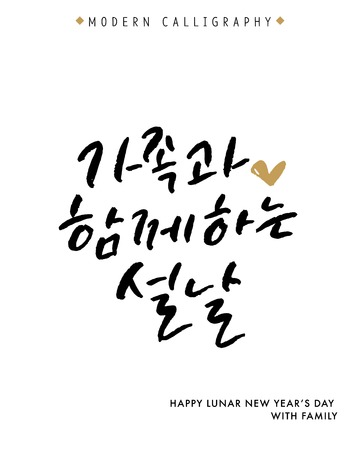 Happy Lunar New Year's Day with Family, Vector Hand Lettered Korean Quotes, Modern Korean Hand Lettering Collection, Korean Calligraphy Background, Hangul Brush Lettering Cards
