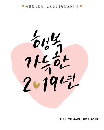 Full of Happiness 2019, Vector Hand Lettered Korean Quotes, Modern Korean Hand Lettering Collection, Korean Calligraphy Background, Hangul Brush Lettering Cards, New Year Phrase and Words