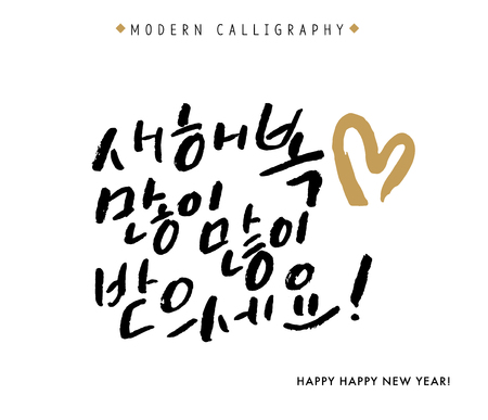 Happy New Year, Vector Hand Lettered Korean Quotes, Modern Korean Hand Lettering Collection, Korean Calligraphy Background, Hangul Brush Lettering Cards, New Year Phrase and Words