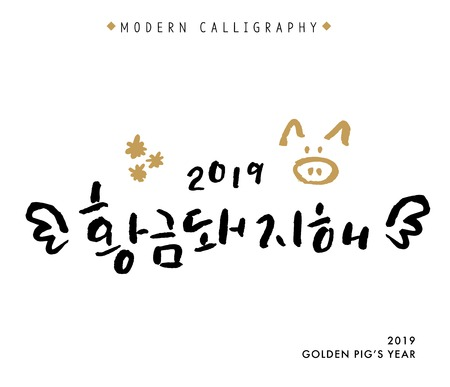 2019 Golden Pig's Year, Vector Hand Lettered Korean Quotes, Modern Korean Hand Lettering Collection, Korean Calligraphy Background, Hangul Brush Lettering, Lunar New Year Phrase and Words