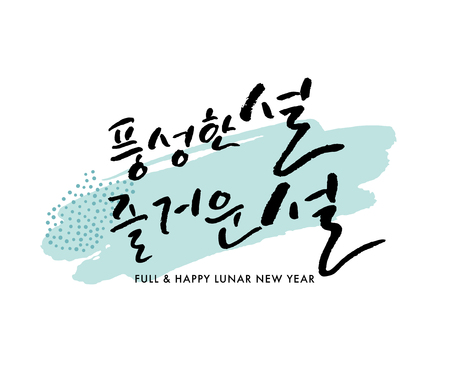 Full and Happy Lunar New Year, Vector Hand Lettered Korean Quotes, Modern Korean Hand Lettering Collection, Korean Calligraphy Background, Hangul Brush Lettering Cards, New Year Phrase and Words Illustration