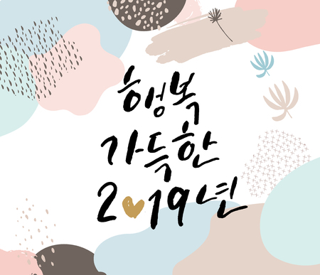 Full of Happiness 2019, Vector Hand Lettered Korean Quotes, Modern Korean Hand Lettering Collection, Pastel Cards, Korean Calligraphy Background with Abstract Elements, Hangul Brush Lettering Cards