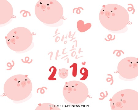 2019 Golden Pig's Year, Full of Happiness 2019, Vector Hand Lettered Korean Quotes, Korean Calligraphy Background, Hangul Brush Hand Lettering, Lunar New Year, Pig's Year Illustration