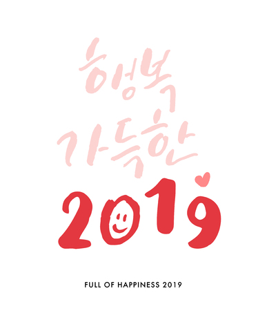 2019 Golden Pig's Year, Full of Happiness 2019, Vector Hand Lettered Korean Quotes, Korean Calligraphy Background, Hangul Brush Hand Lettering, Lunar New Year