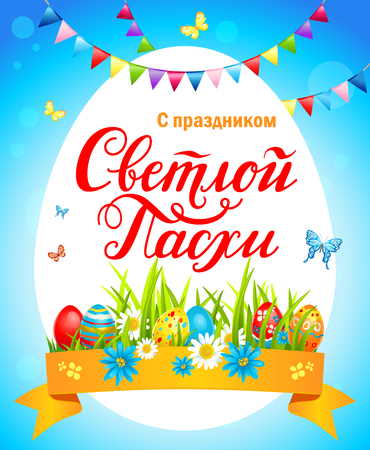 butterfly background: Bright easter card Illustration