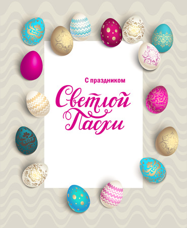 Bright Easter eggs on background. Easter holiday frame for design card, banner, ticket, leaflet, poster and so on. Cyrillic handwriting inscription Happy Easter on Russian. Hand drawn, lettering. Illustration