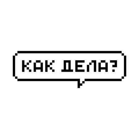 Pixel art speech bubble saying how ary you in Russian - isolated vector illustration