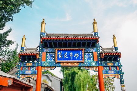 Beijing, China - September 20, 2018 : Lotus Market Marina at Shichahai