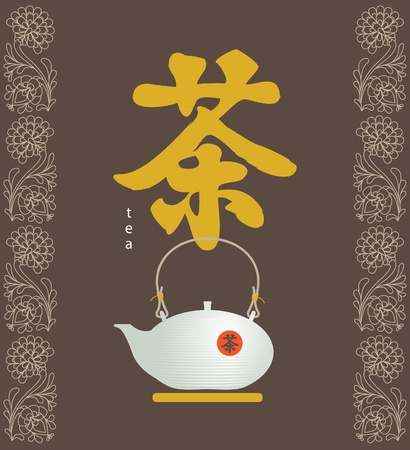 tea ceremony: banner with hieroglyphic and tea kettle Illustration