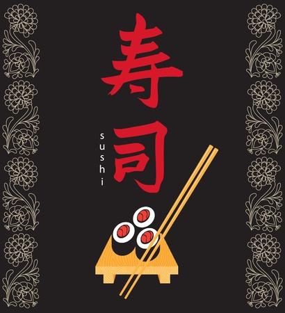 日本料理: 寿司の象形文字とバナー  イラスト・ベクター素材