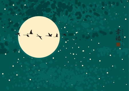 china art: night landscape with the moon and a flock of birds with Chinese characters Happiness