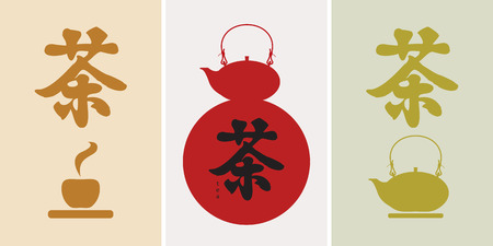 Three banners with the Chinese character for tea and cups and teapot Vector