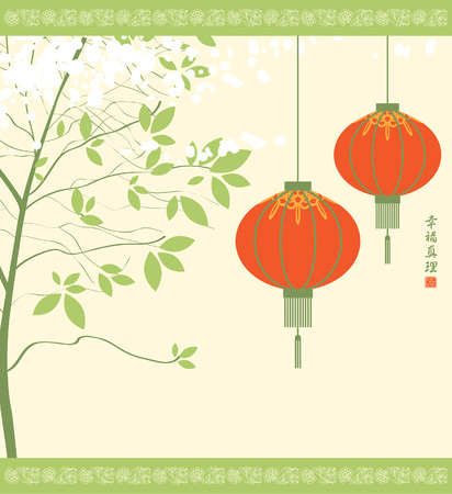 landscape with cherry blossoms and Chinese lanterns  Hieroglyphs Happiness Truth Vector