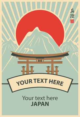 sol naciente: Paisaje japonés con puerta torii contra el telón de fondo de las montañas y el sol naciente. Jeroglífico Verdad