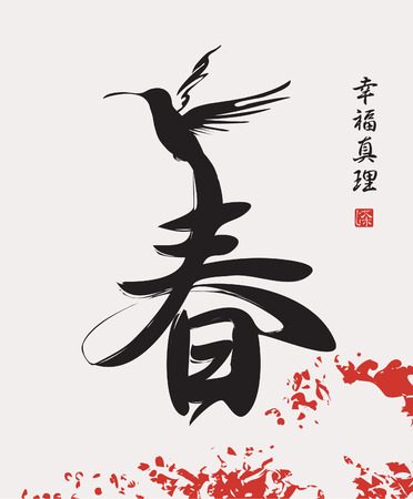 hieroglyph spring patterned hummingbird and cherry blossoms in the Chinese style. Hieroglyph spring, Happiness, Truth