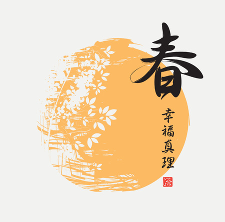 hieroglyph spring and cherry blossoms in the Chinese style. Hieroglyph spring, Happiness, Truth  イラスト・ベクター素材