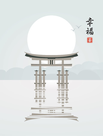 itsukushima: Japanese landscape with torii gate against the backdrop of the mountains and the rising sun. Chinese character Happiness Illustration