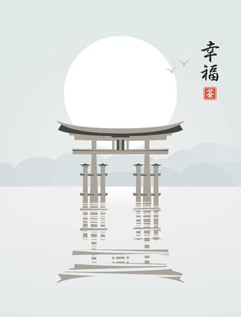 torii: Paisaje japon�s con puerta torii contra el tel�n de fondo de las monta�as y el sol naciente. Felicidad car�cter chino Vectores