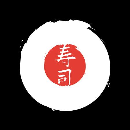 vector banner with hieroglyph Sushi Vector