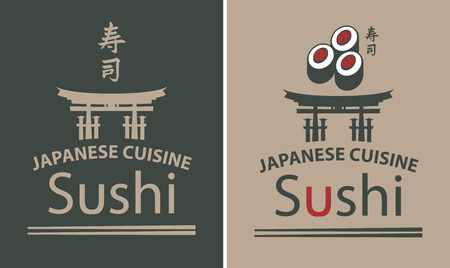 itsukushima: set of vector banners with hieroglyph sushi and torii gate