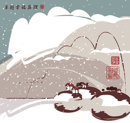 china watercolor paint: winter mountain landscape with islands on the lake. The Chinese characters Perfection, Happiness, Truth
