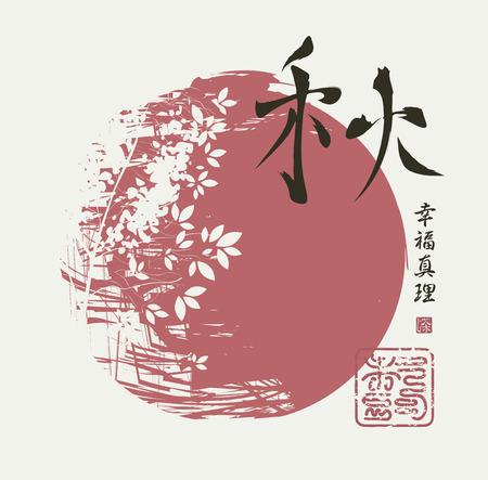 象形文字秋と中国のスタイルで太陽に対してツリー。象形文字秋、幸せ、真実 写真素材 - 49965850