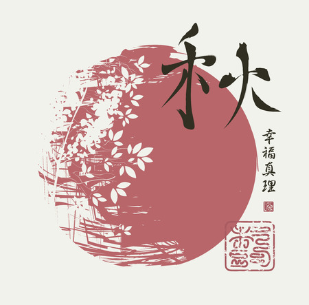 flower logo: hieroglyph fall and tree against the sun in the Chinese style. Hieroglyph fall, Happiness, Truth
