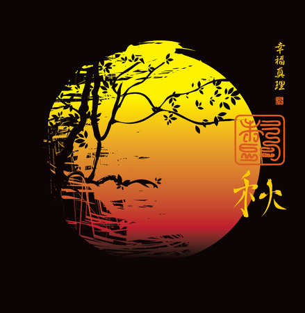 red sunset: banner with Chinese landscape lunar night and a tree. Hieroglyph fall