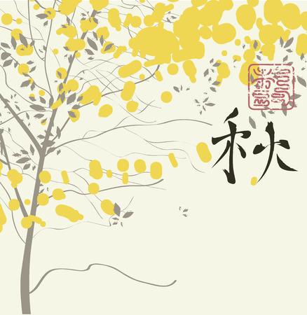 flores chinas: árbol en el estilo chino. caída jeroglífico Vectores