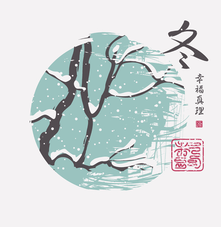 blizzards: vector illustration of a winter landscape with a tree in the Chinese style. Hieroglyphics Winter, Happiness and Truth