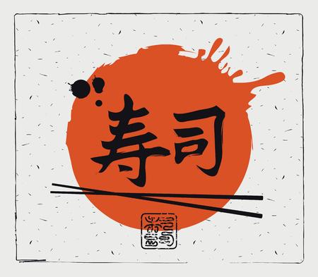 sun: Vector banner with chopsticks and sushi hieroglyph