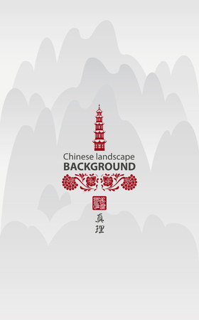 space for writing: Background in Chinese or Japanese watercolor with mountain landscape and pagoda and flower ornament with space for writing. Hieroglyphs truth