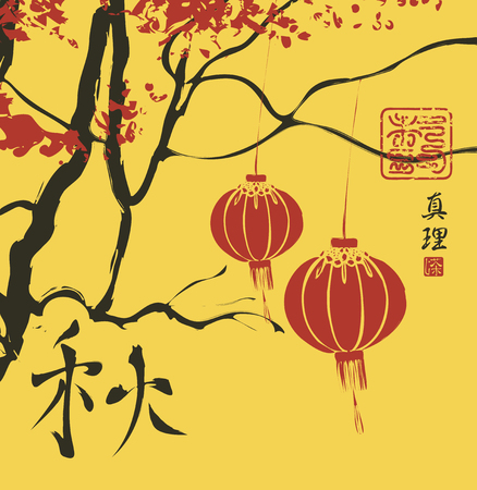 hieroglyph: Vector landscape with trees and lanterns in the Chinese style watercolor. Hieroglyph autumn, Truth