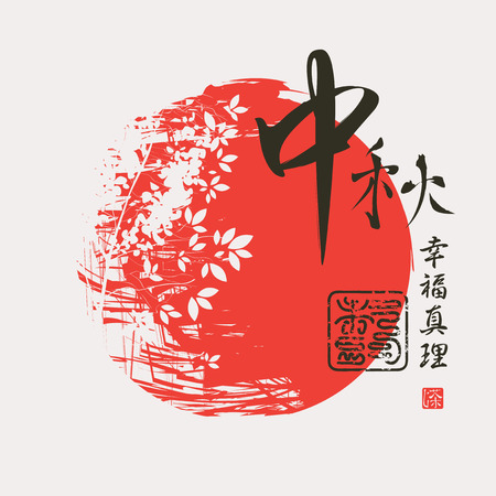 Vector autumn landscape with trees Chinese or Japanese style watercolor. Hieroglyph fall, Happiness, Truth