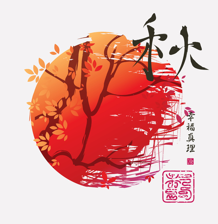 autumn landscape with trees Chinese or Japanese style watercolor. Hieroglyph fall, Happiness, Truth