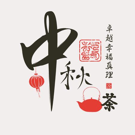 hieroglyph: Hieroglyph autumn and tea, Japanese paper lantern and kettle. Hieroglyph fall, Perfection, Happiness, Truth, tea Illustration