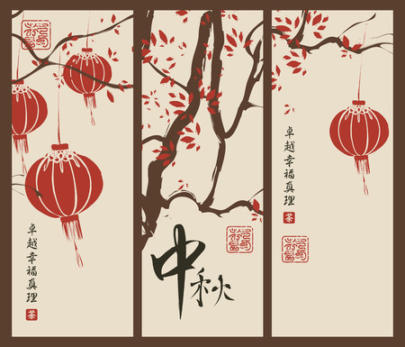 Fall landscape with trees and lanterns in the Chinese style watercolor. Hieroglyph Perfection, Happiness, Truth, Autumn