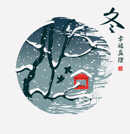 vector illustration of a winter landscape with a branch tree and bird feeders in Chinese style. Hieroglyphics Winter, Happiness and Truth