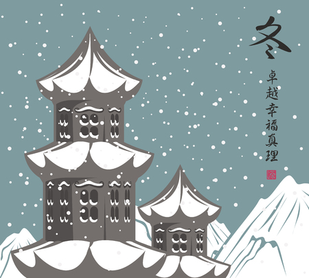 winter mountain landscape with pagoda in the style of a Japanese watercolor. Hieroglyphics Winter, Perfection, Happiness, Truth