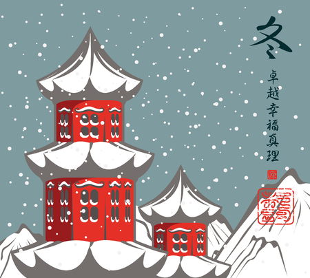 hieroglyphics: winter mountain landscape with pagoda in the style of a Japanese watercolor. Hieroglyphics Winter, Perfection, Happiness, Truth