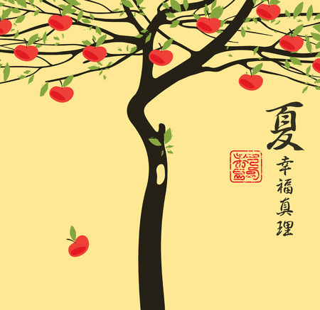 flowering: summer landscape with apple tree with fruits in china style. Hieroglyph summer, Happiness and Truth Illustration