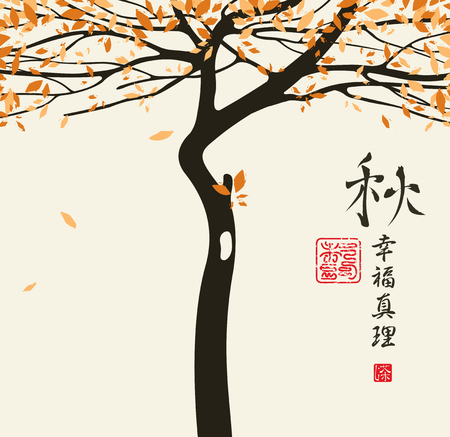 autumn garden: Fall landscape with tree with yellowed foliage in china style. Hieroglyph autumn, Happiness and Truth