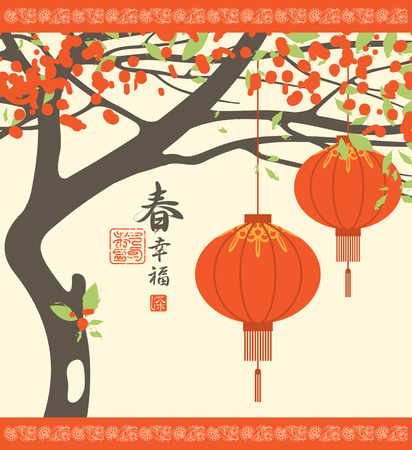 red happiness: Chinese New Year poster with lanterns hanging on branches of blooming tree with red flowers. Hieroglyph sring, happiness