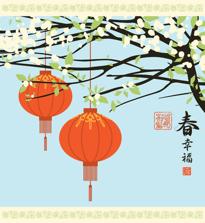 Chinese New Year poster with lanterns hanging on branches of blooming tree with white flowers. Hieroglyph spring, happiness Illustration