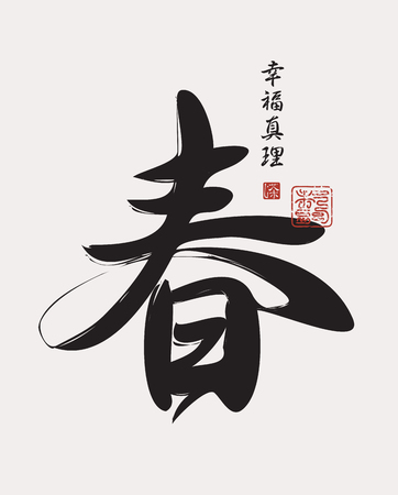 Chinese character for spring. Hieroglyph spring, Happiness, Truth. Illusztráció