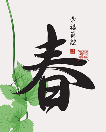 Chinese character for spring patterned branch of grapes.