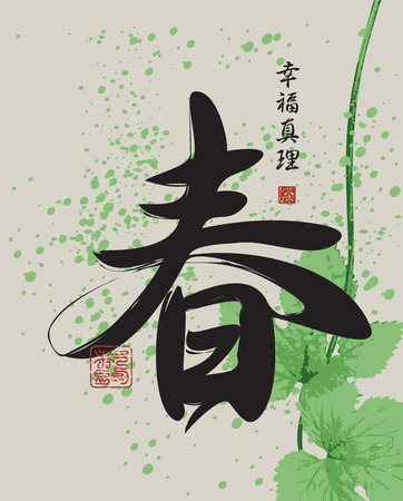 watercolour: Chinese character for spring patterned branch of grapes and splashes.