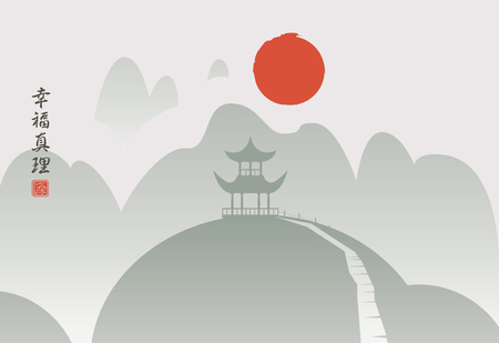 Mountain landscape with the road to the pagoda and orange sun. The Chinese characters Happiness, Truth Illustration